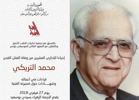 Hommage à l'artiste tunisien Mohamed Triki (20e anniversaire de son décès)